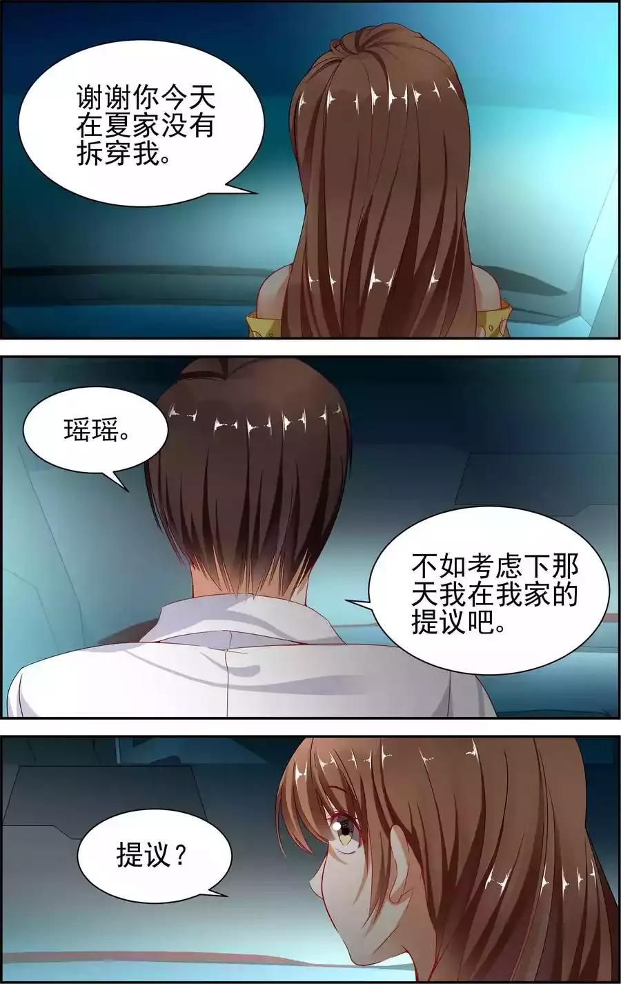 纯情花嫁第46话   第 2