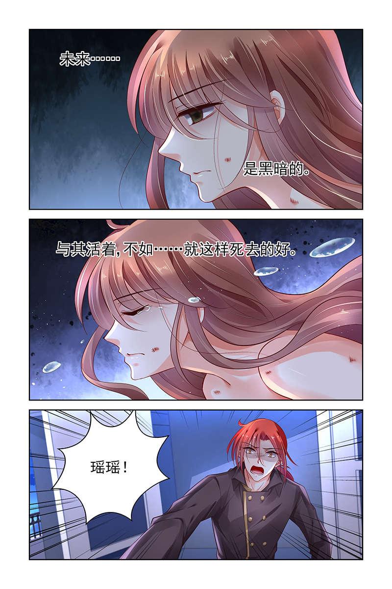 纯情花嫁第312话   第 3