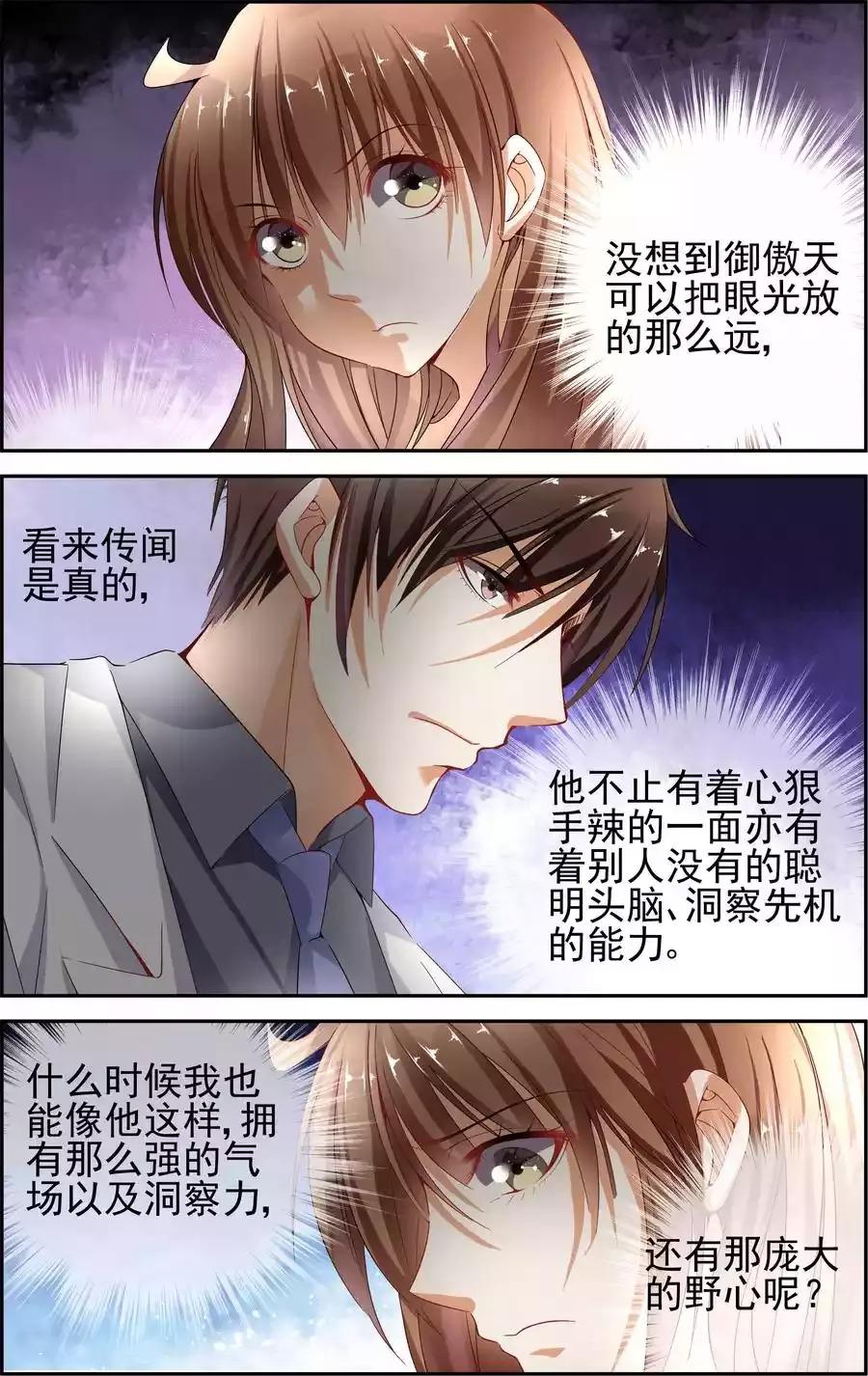 纯情花嫁第46话   第 1