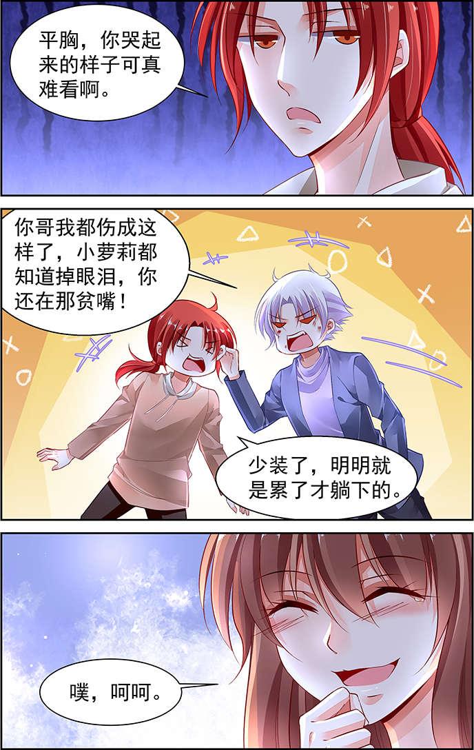 纯情花嫁第264话   第 3