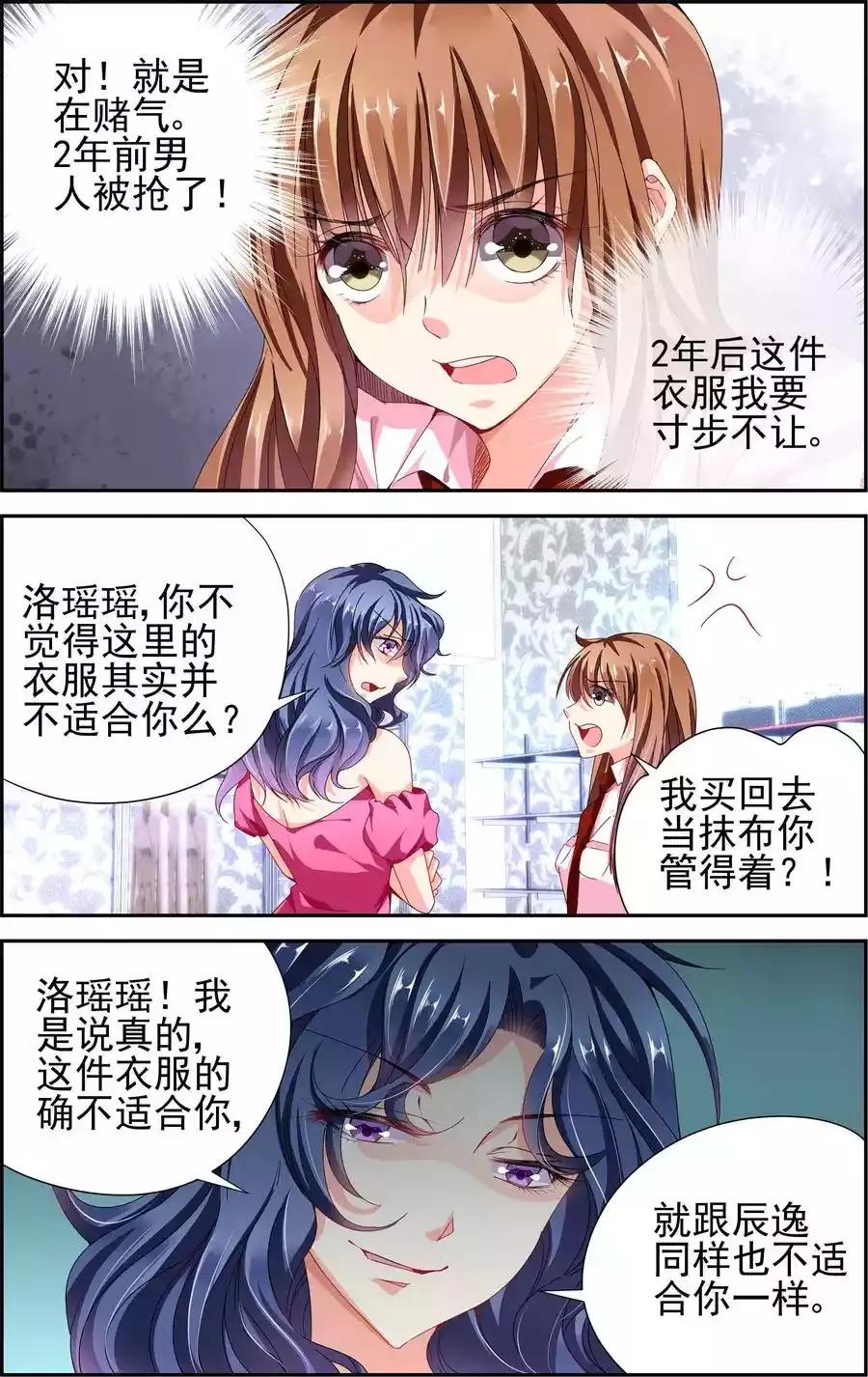 纯情花嫁第63话   第 3