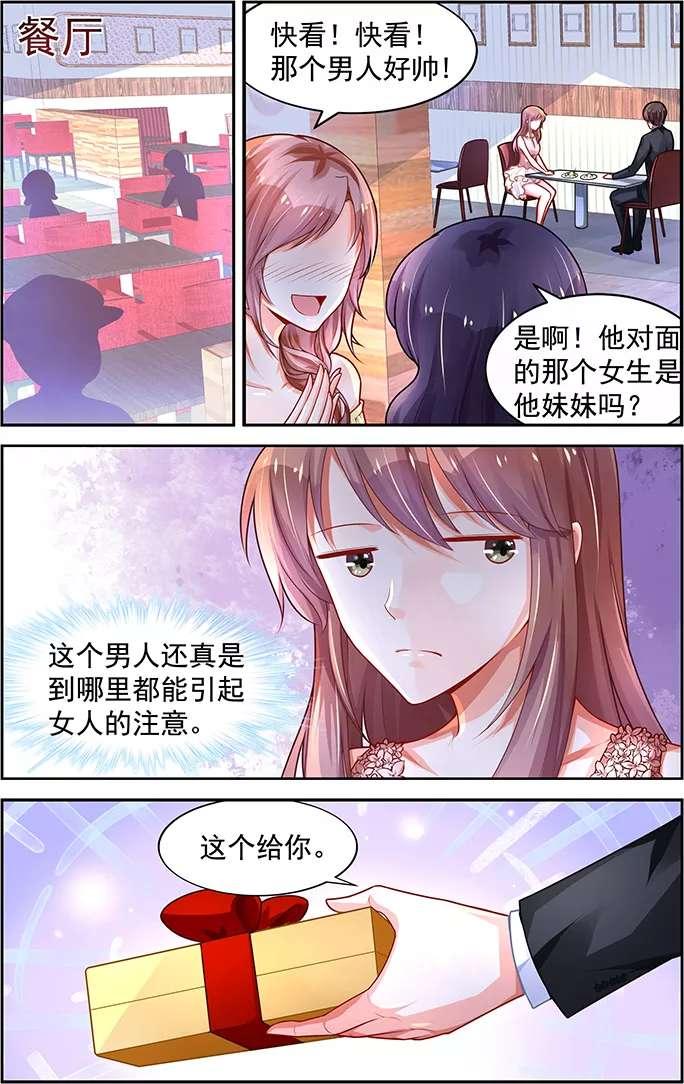 纯情花嫁第218话   第 1