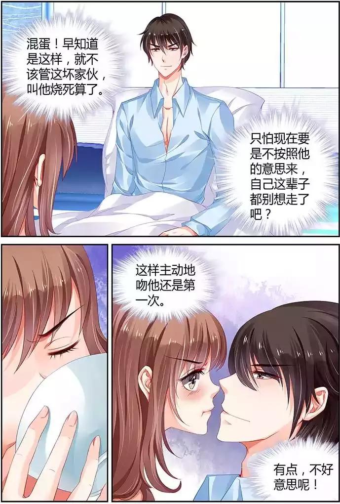 纯情花嫁第139话
