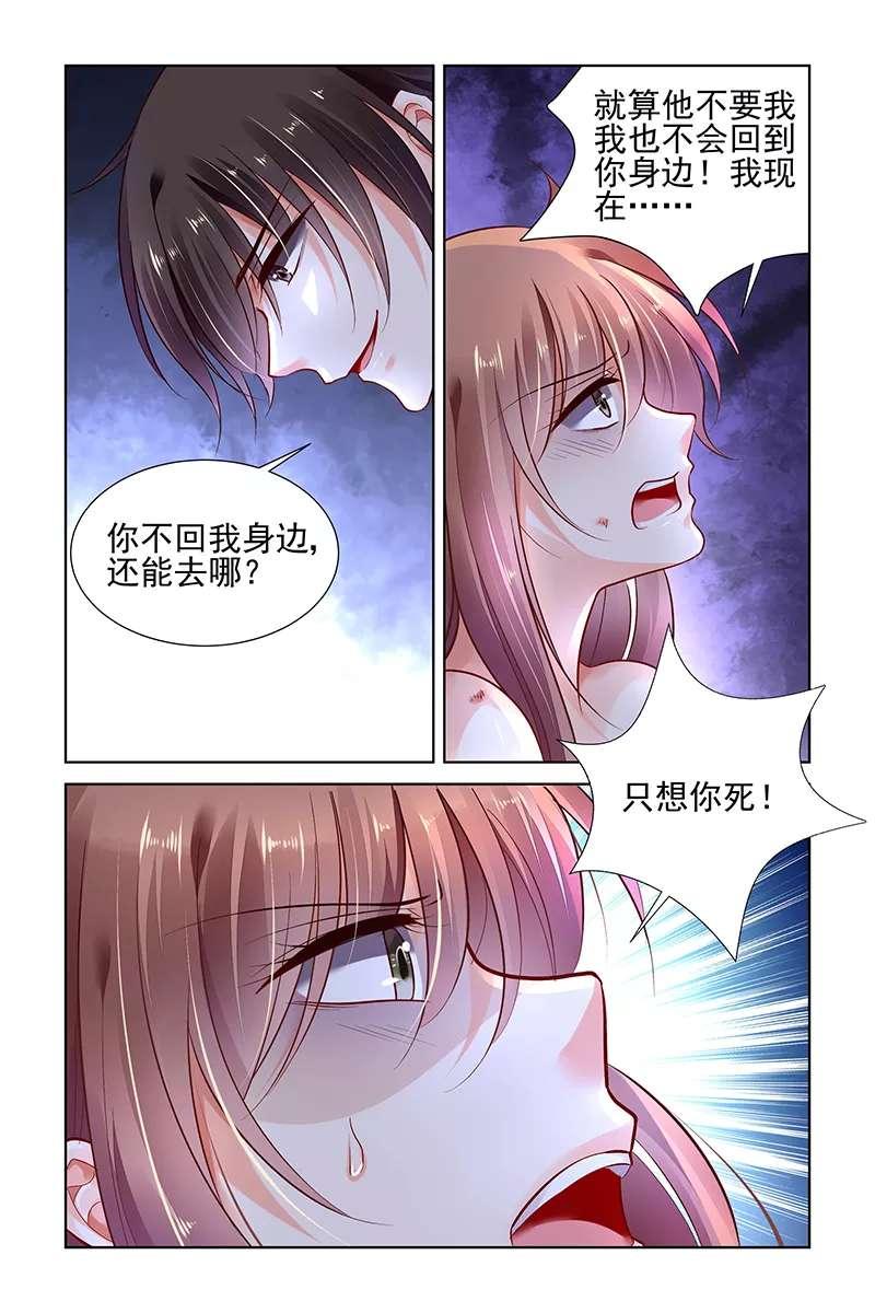 纯情花嫁第311话   第 2