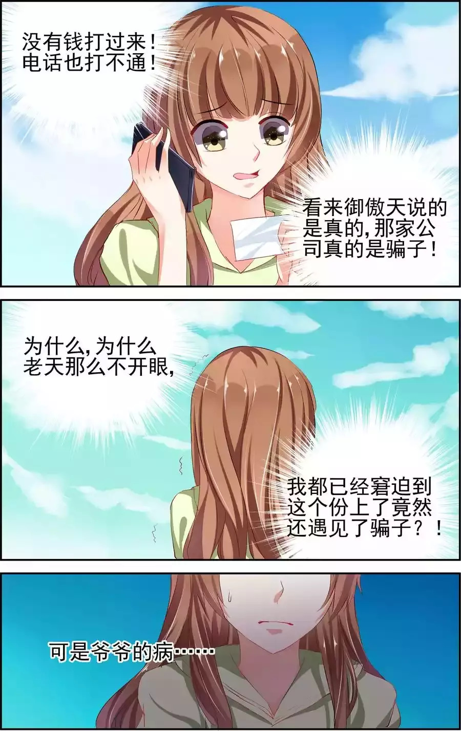 纯情花嫁第56话   第 1