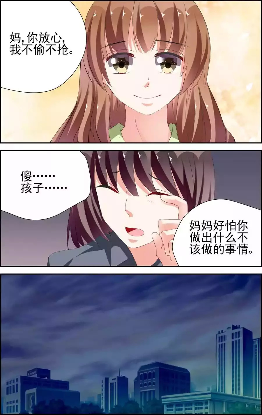 纯情花嫁第56话   第 3
