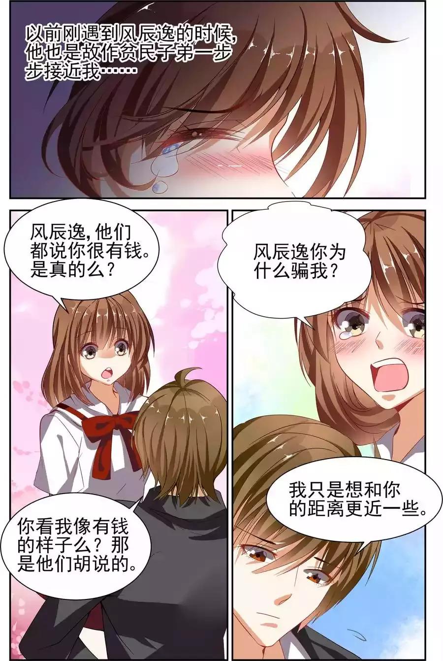 纯情花嫁第45话   第 3