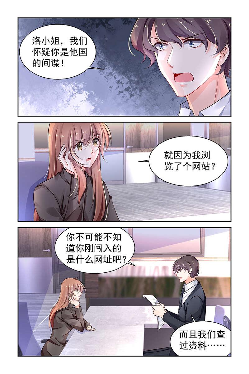纯情花嫁第292话   第 3