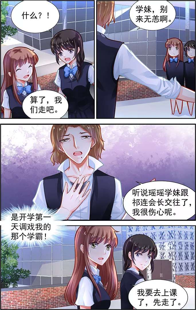 纯情花嫁第210话   第 3