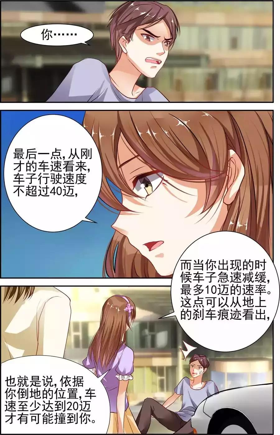 纯情花嫁第48话   第 1