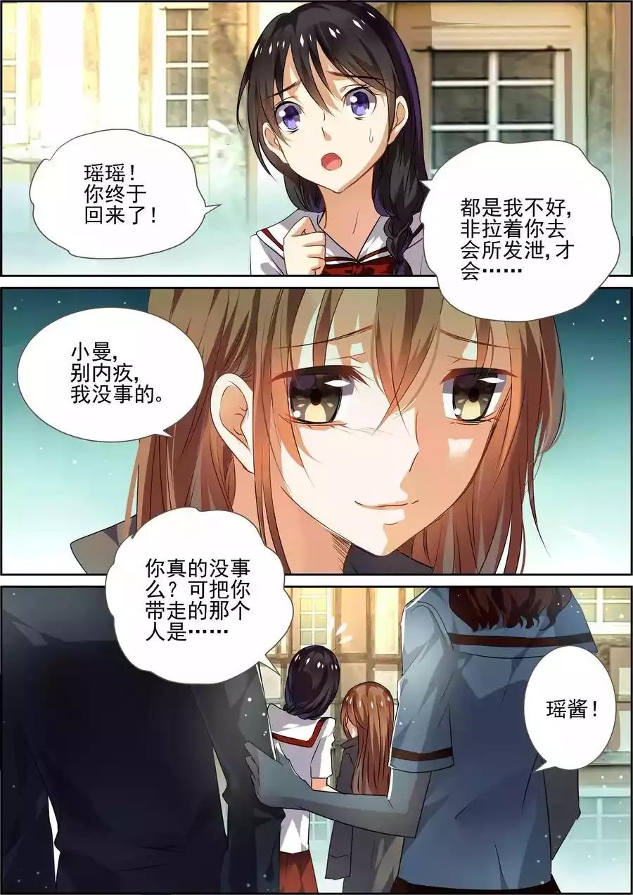 纯情花嫁第5话   第 6