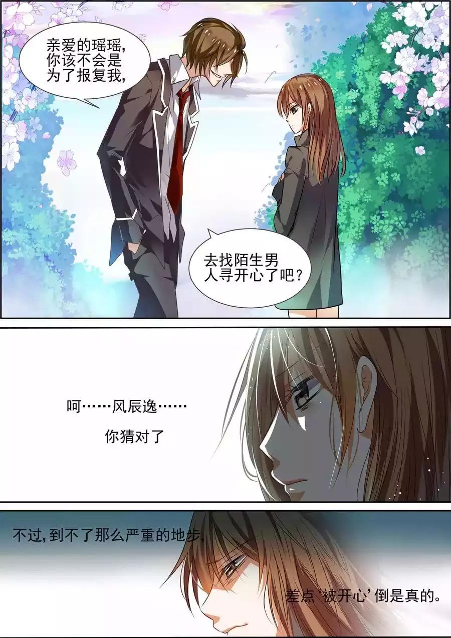 纯情花嫁第5话   第 8