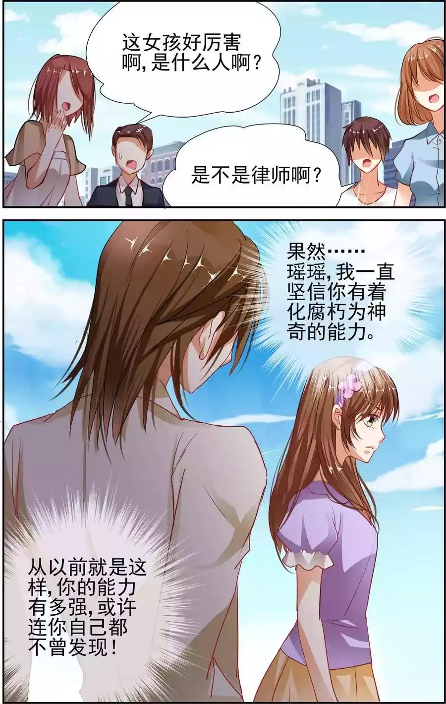 纯情花嫁第48话   第 2