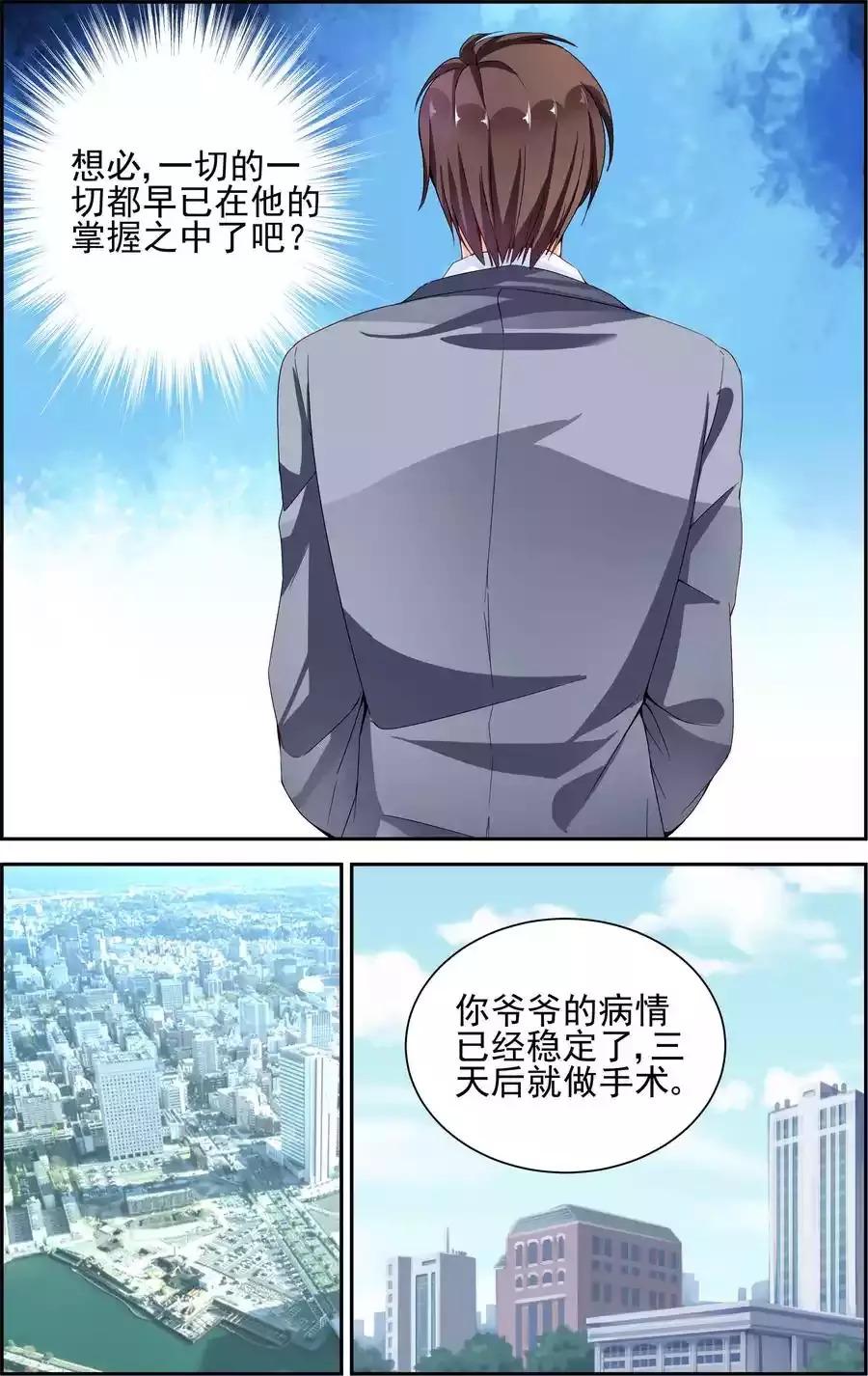 纯情花嫁第58话   第 2