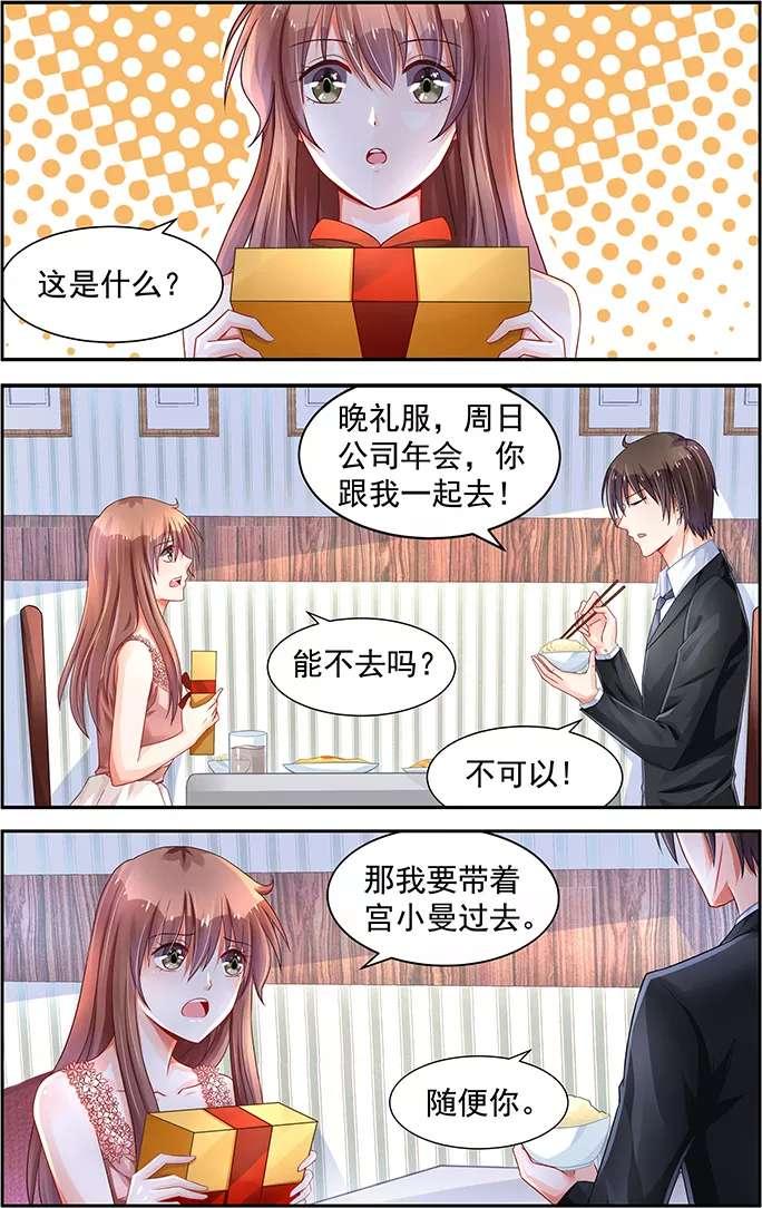 纯情花嫁第218话   第 2
