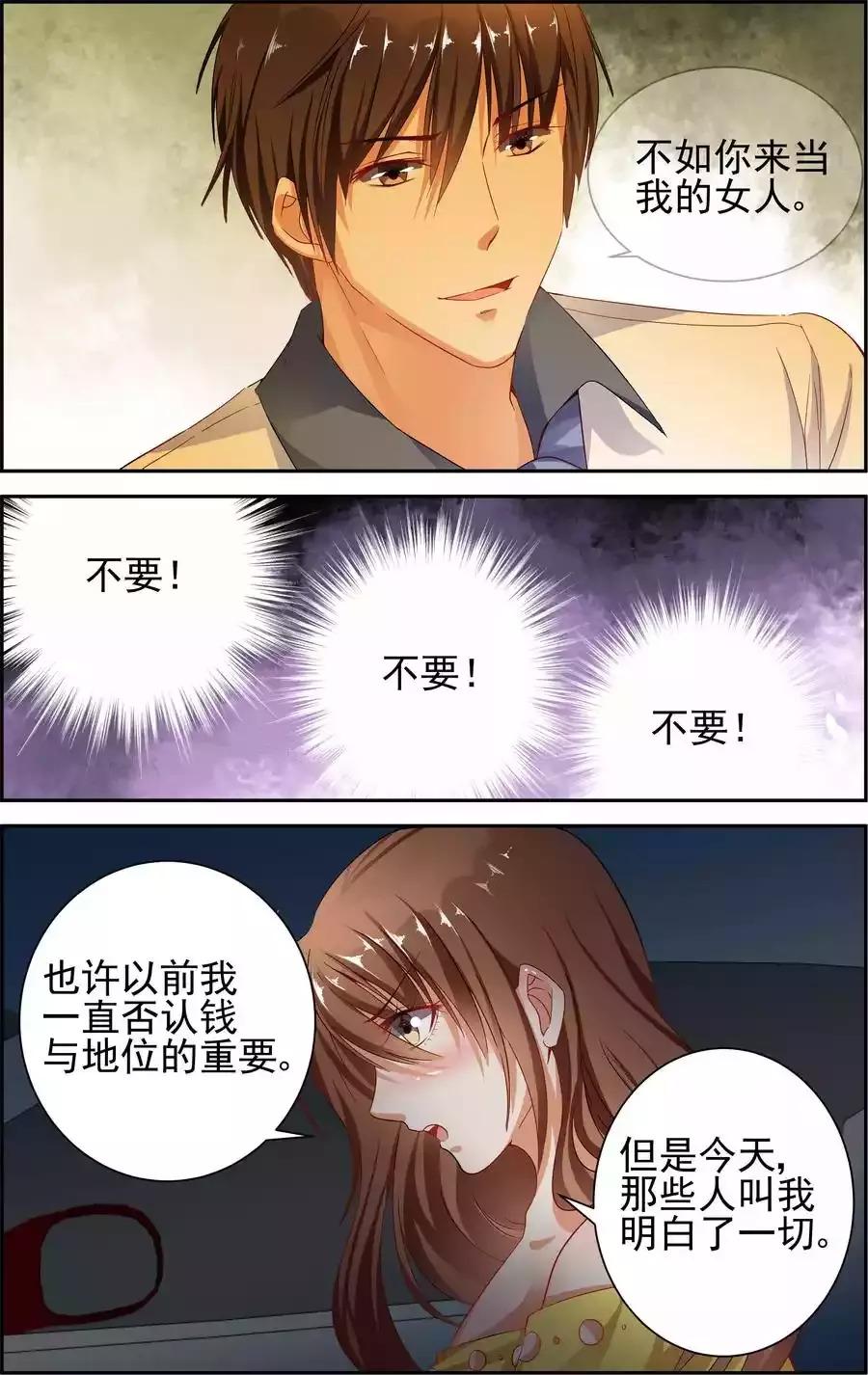 纯情花嫁第46话   第 3