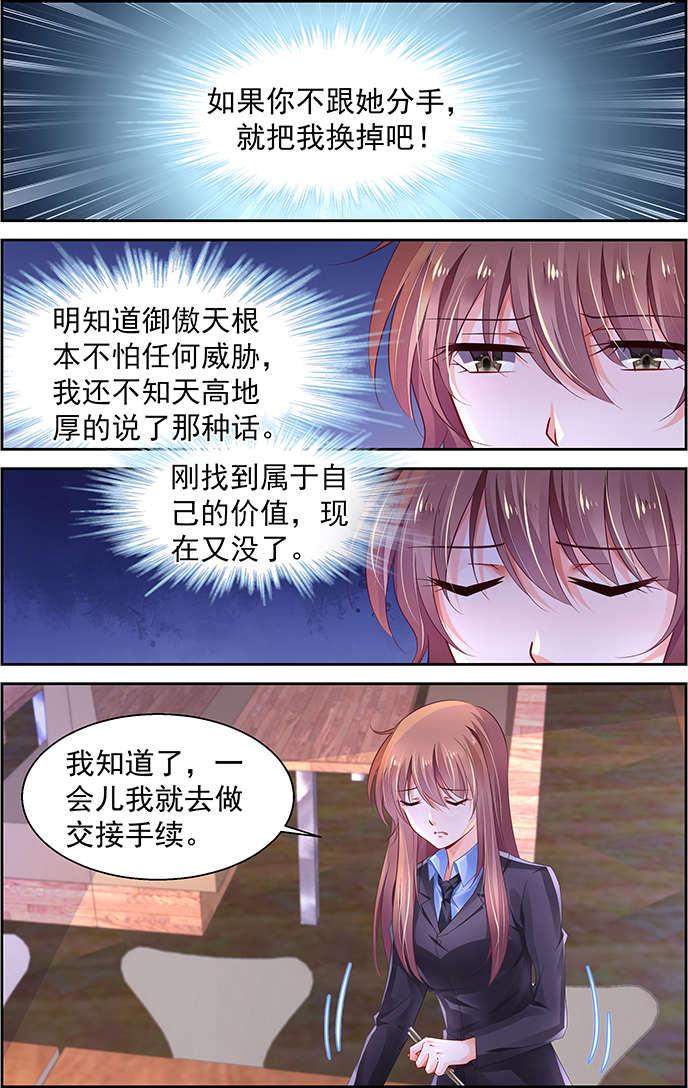 纯情花嫁第245话   第 1