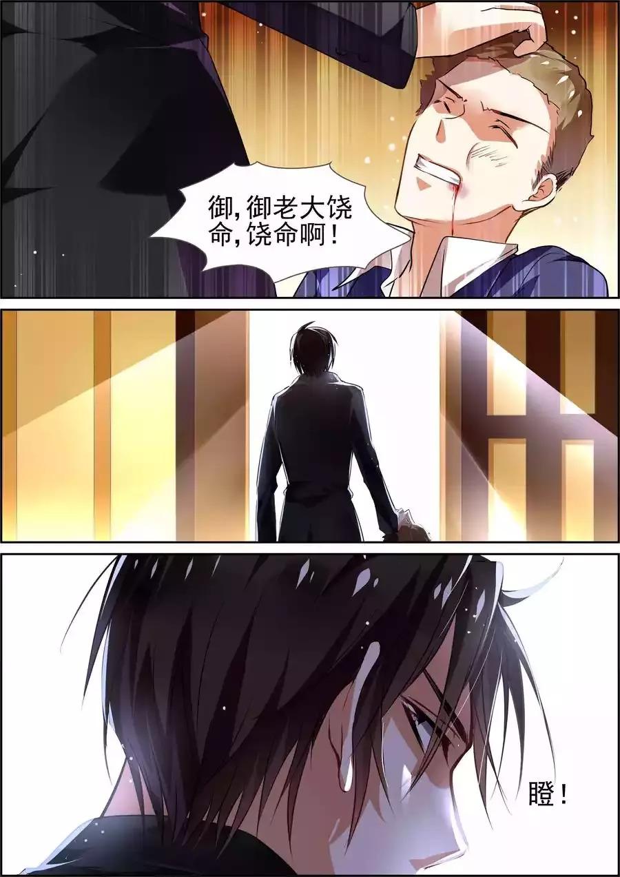 纯情花嫁第5话   第 2