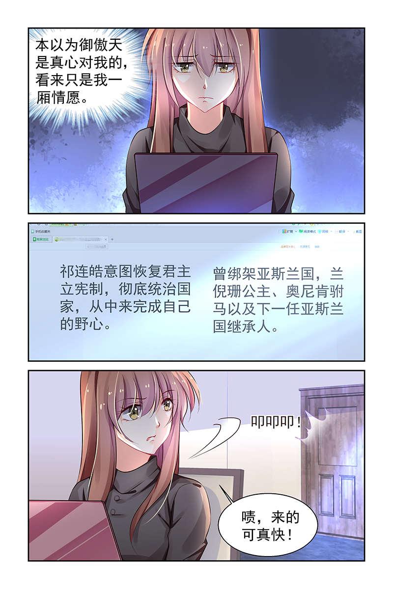 纯情花嫁第292话   第 1