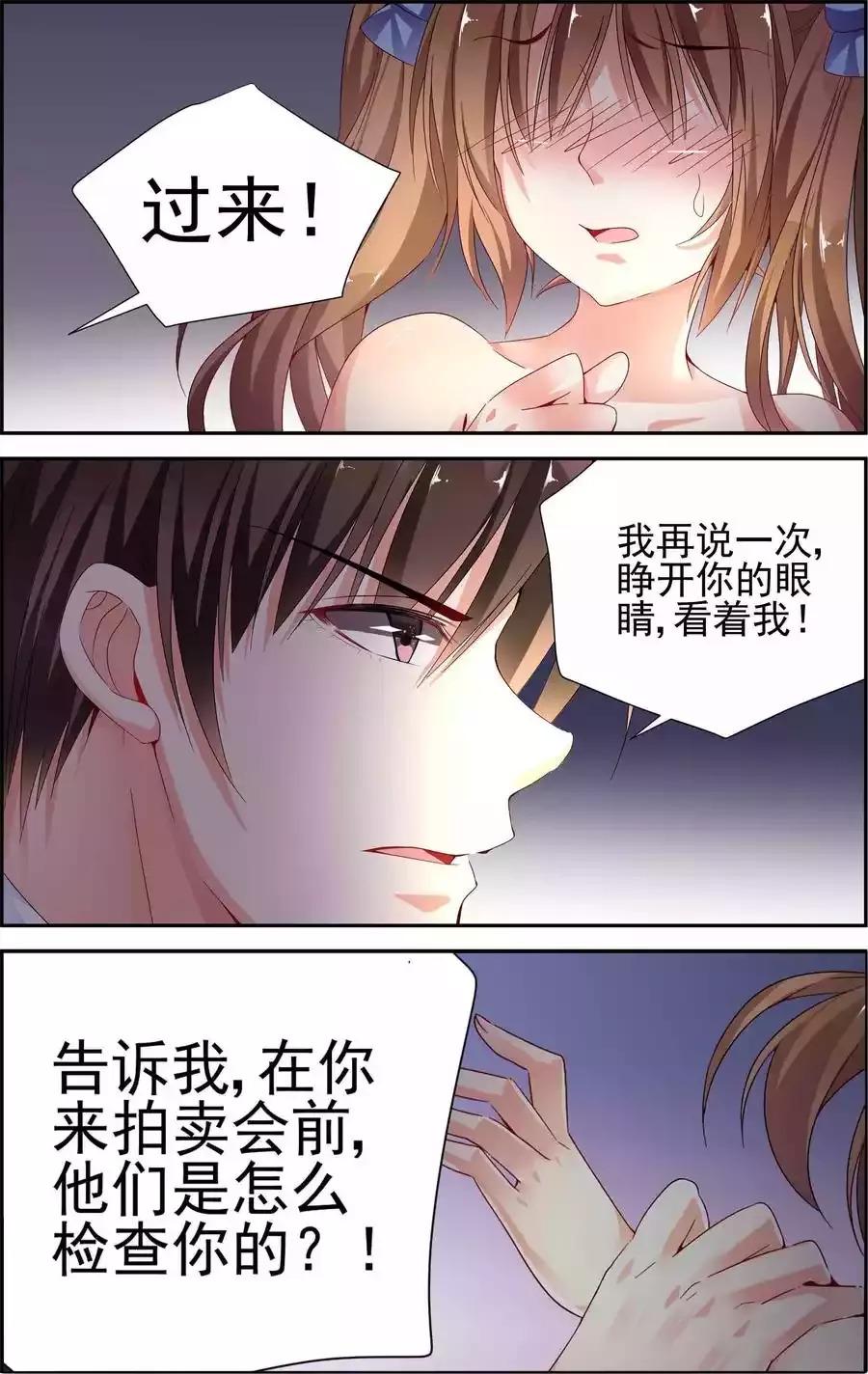 纯情花嫁第54话   第 1