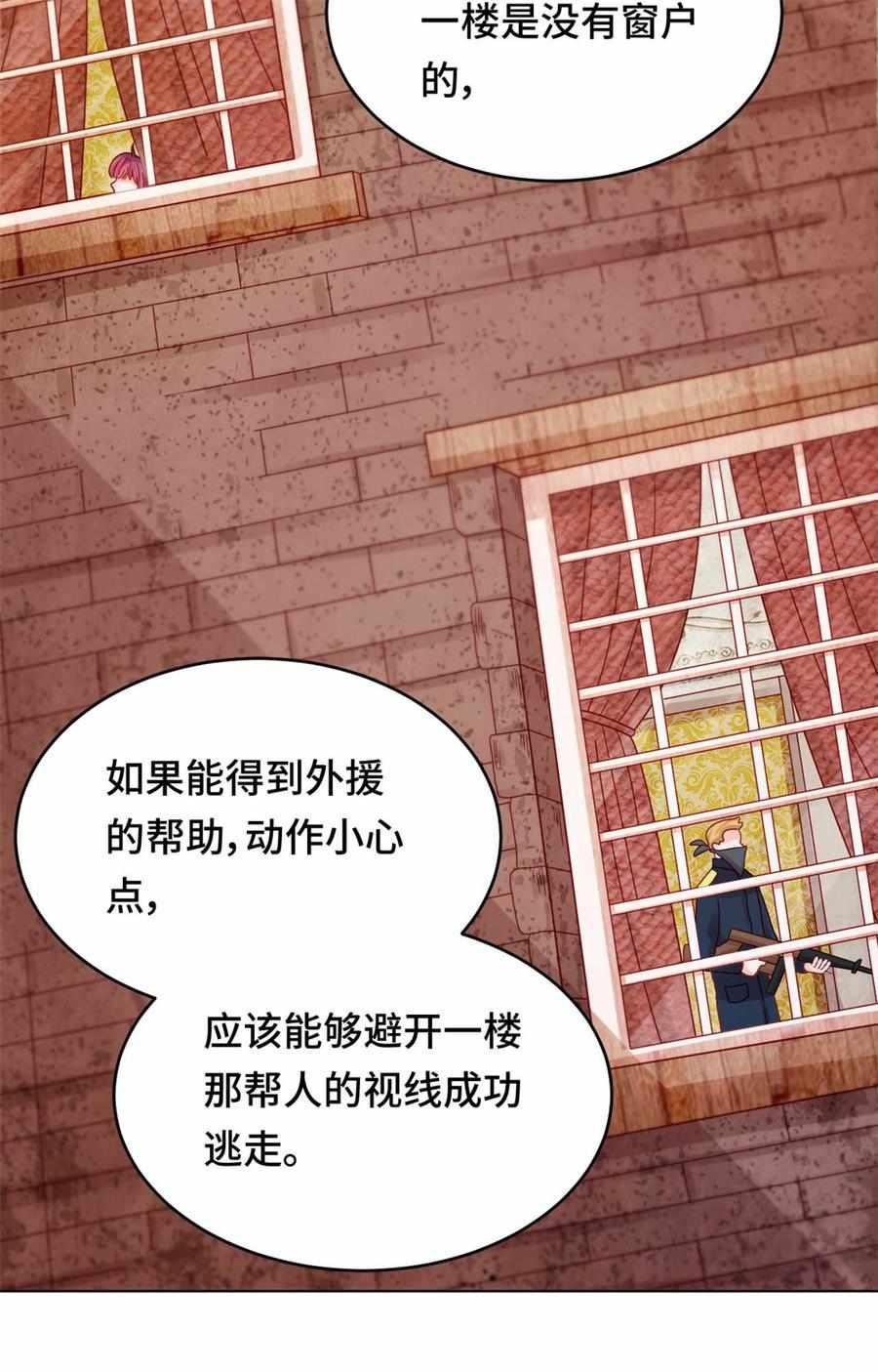 云想之歌-笼中之恋第30话  第三十话 逃离 第 6