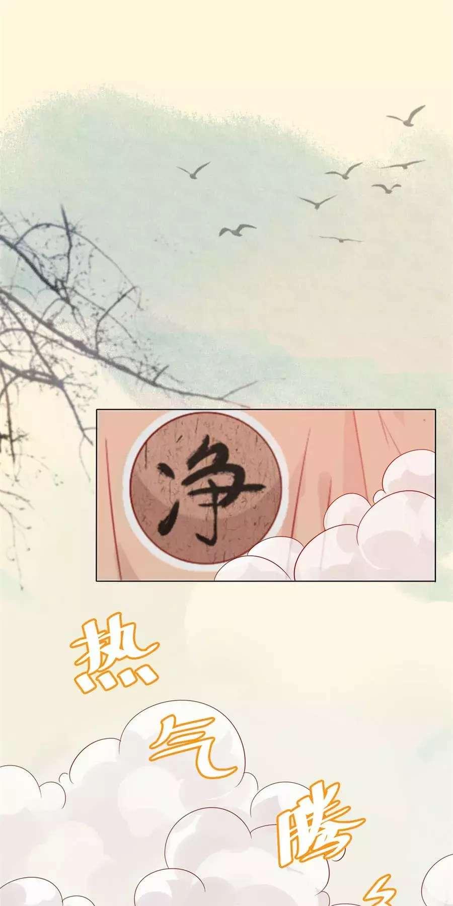 云想之歌-笼中之恋第7话  第七话 她的信念 第 5