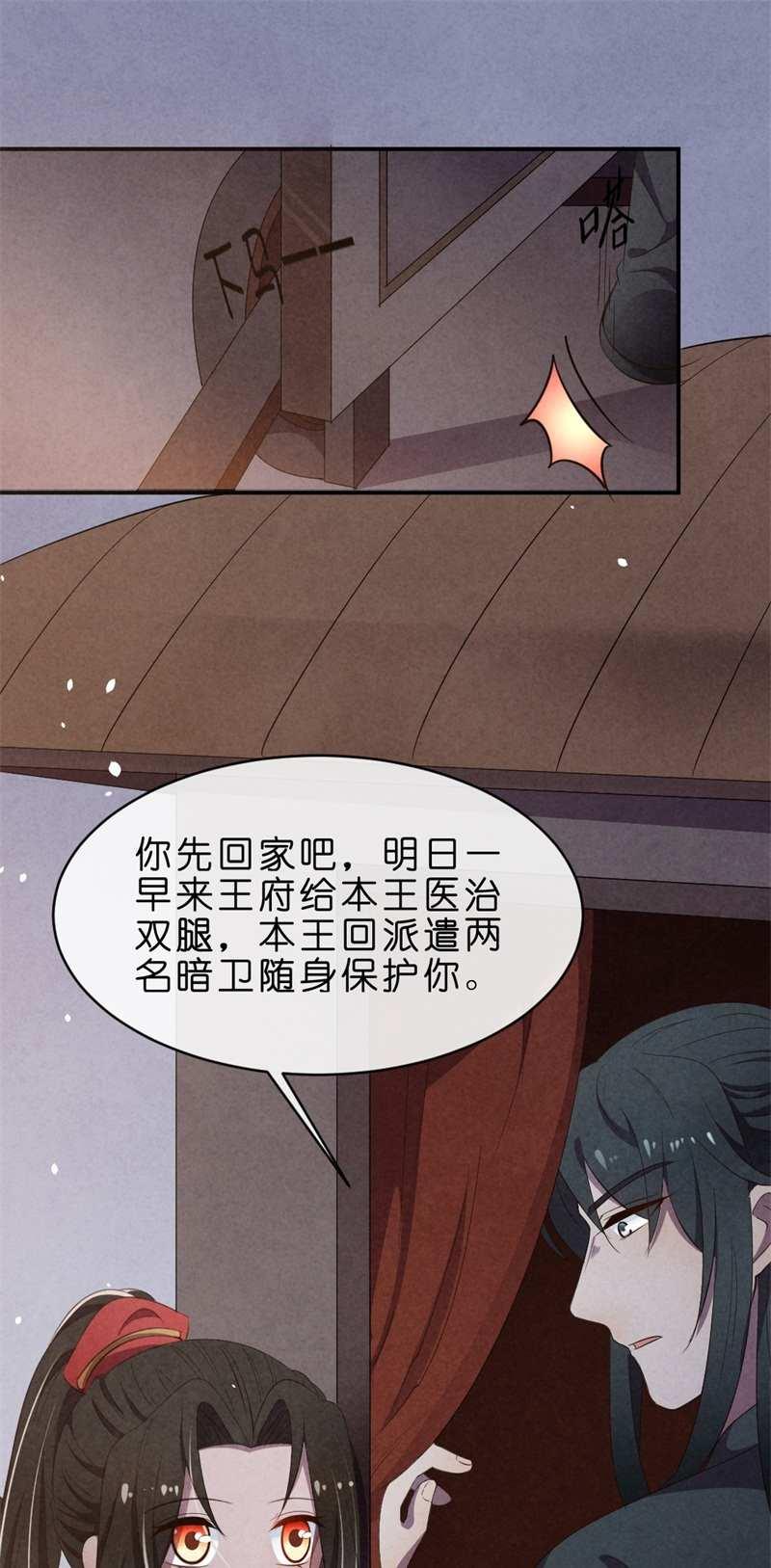 纨绔王妃要爬墙第10话  第10话 清歌和清清 第 13