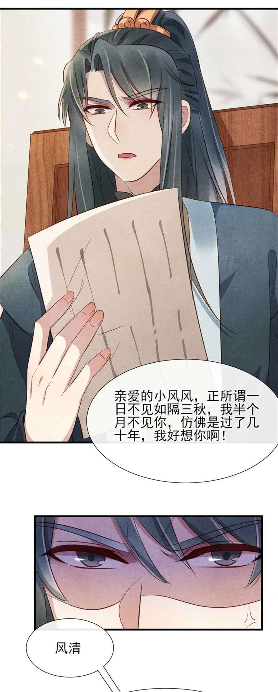 纨绔王妃要爬墙第18话  第18话 给风情的情书? 第 24