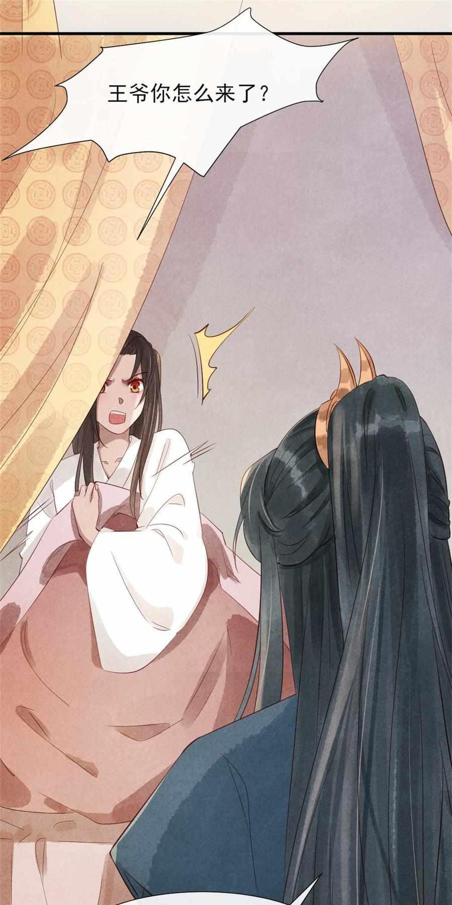 纨绔王妃要爬墙第17话  第17话 跟我回王府 第 16