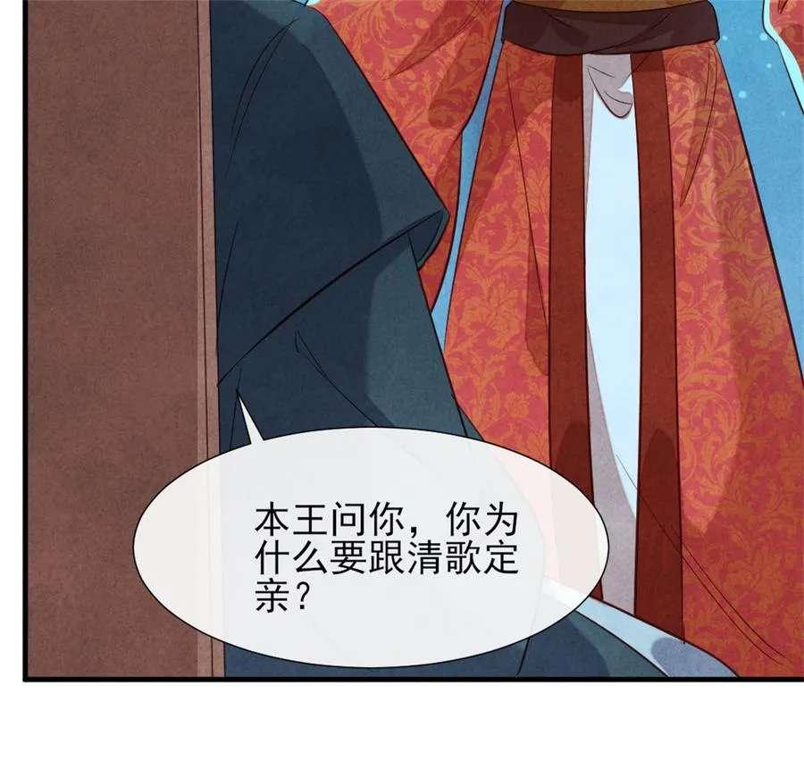 纨绔王妃要爬墙第16话  第16话 风清浅订婚了 第 31
