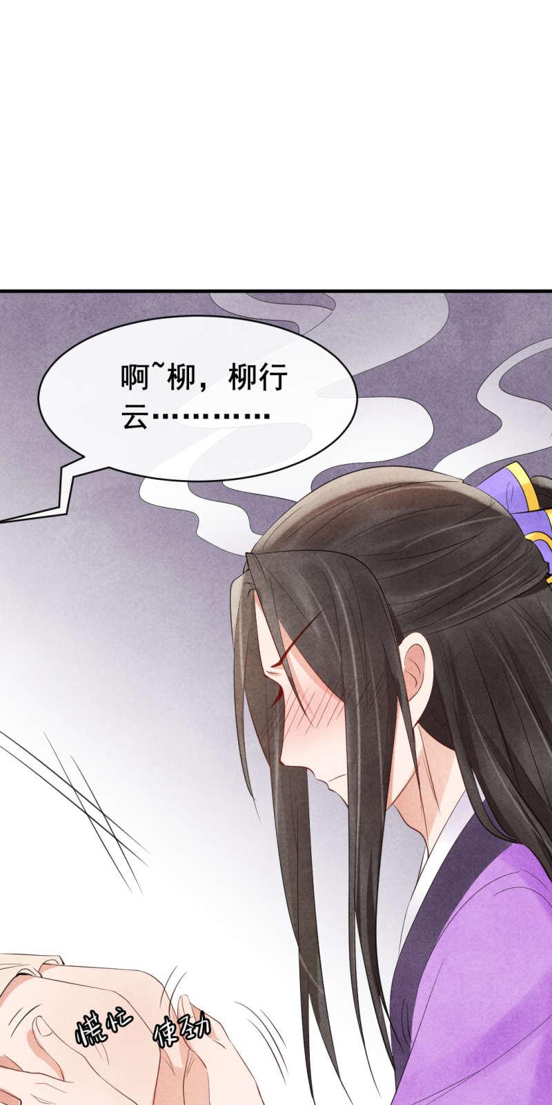 纨绔王妃要爬墙第4话  第4话 没吃饭吗?用点力! 第 47