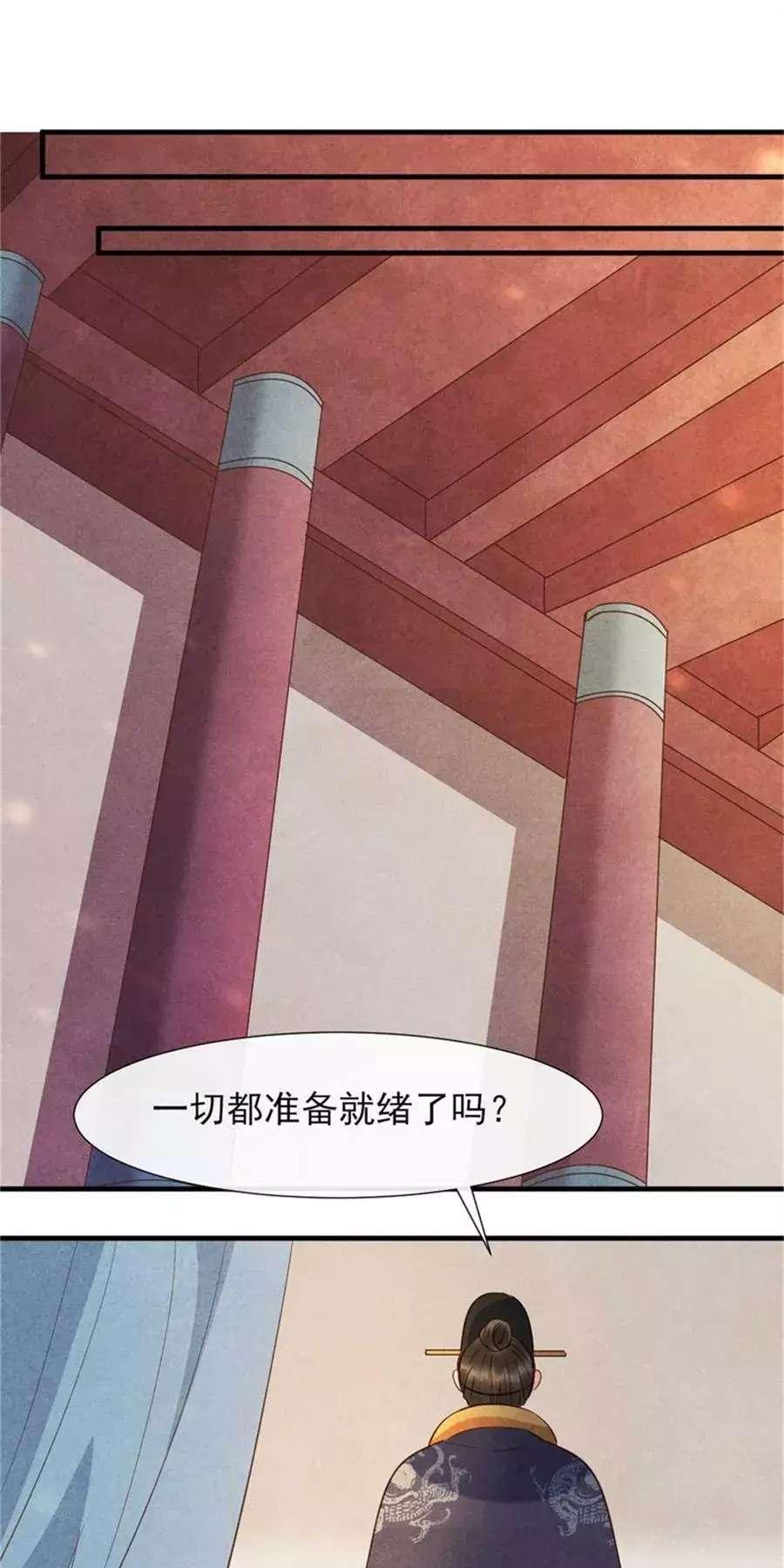 纨绔王妃要爬墙第18话  第18话 给风情的情书? 第 30
