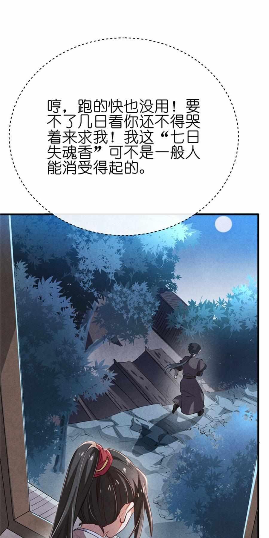 纨绔王妃要爬墙第12话  第12话 王爷的天性 第 11