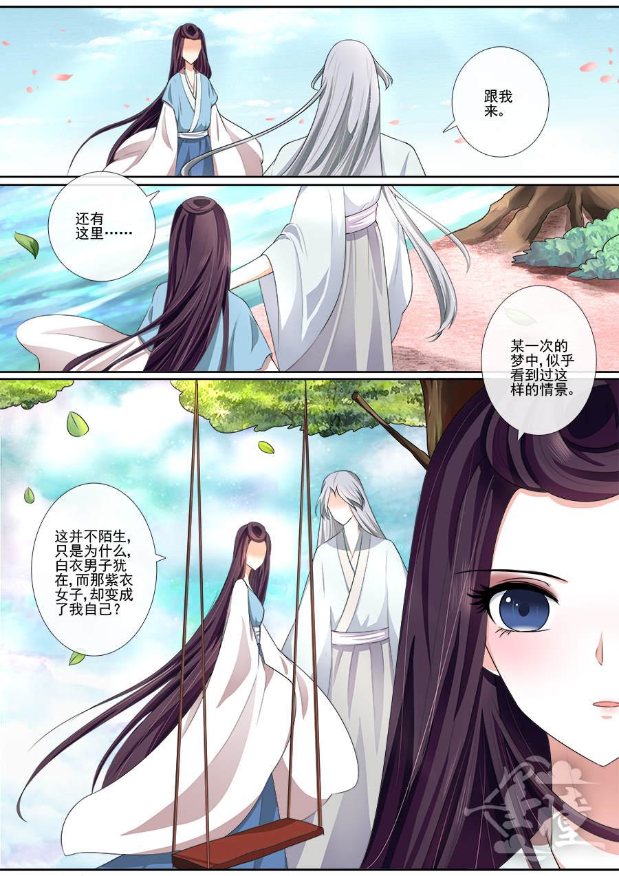 第28话 _魔妃嫁到_墨瞳漫画