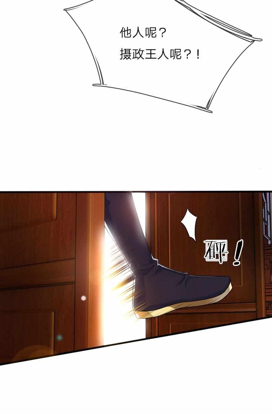 温柔暴君:摄政王爷太凶猛第3话  第3话 奉旨暖床 第 13