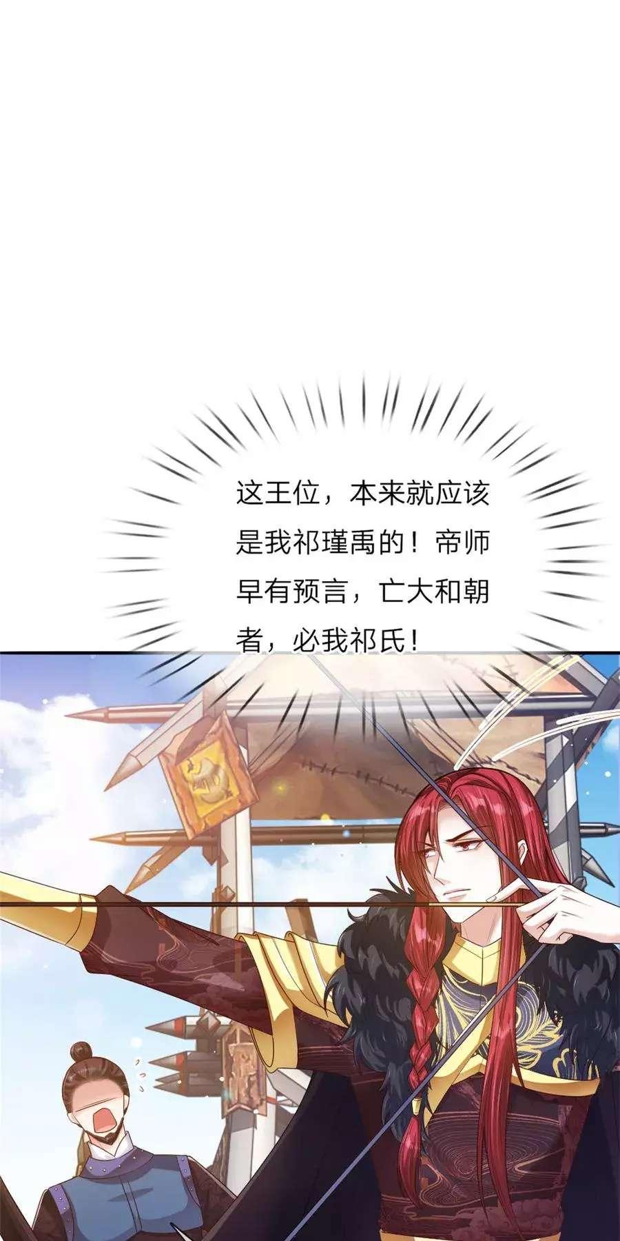 温柔暴君:摄政王爷太凶猛第37话  第36话 血祭 第 5