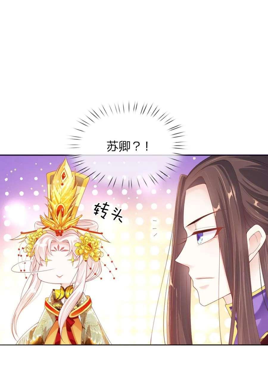 温柔暴君:摄政王爷太凶猛第11话  第11话 众臣逼宫 第 8