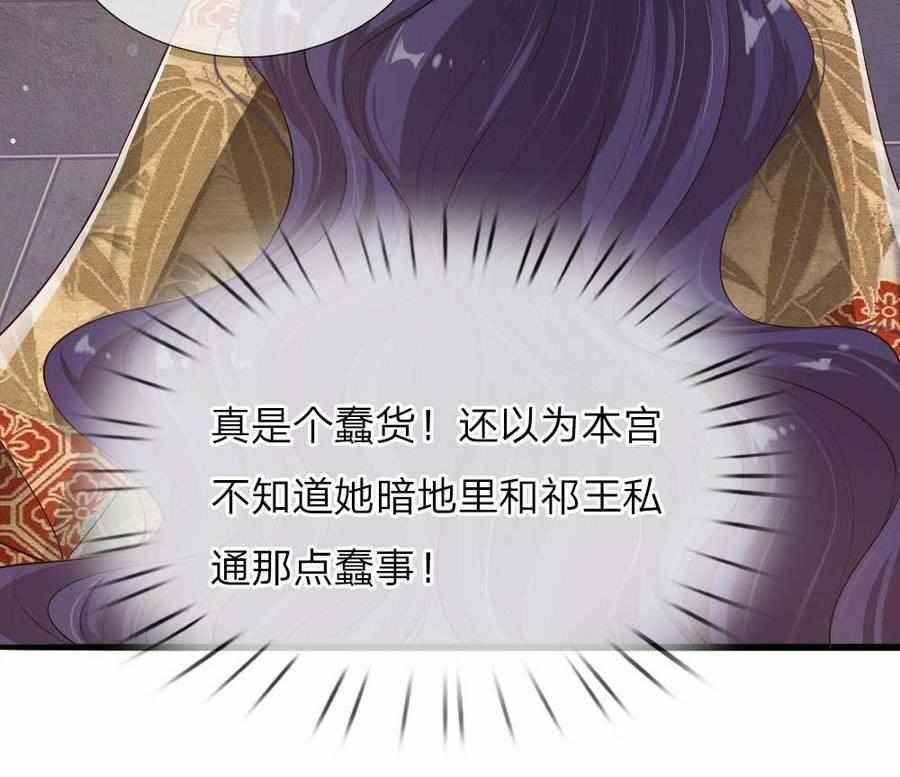 温柔暴君:摄政王爷太凶猛第17话  第17话 后母们的茶会 第 16