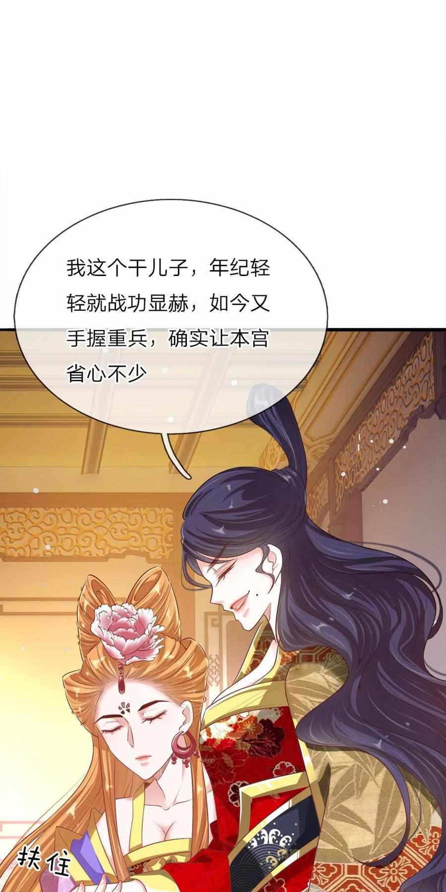温柔暴君:摄政王爷太凶猛第17话  第17话 后母们的茶会 第 4
