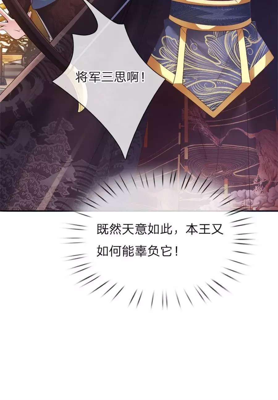 温柔暴君:摄政王爷太凶猛第37话  第36话 血祭 第 6
