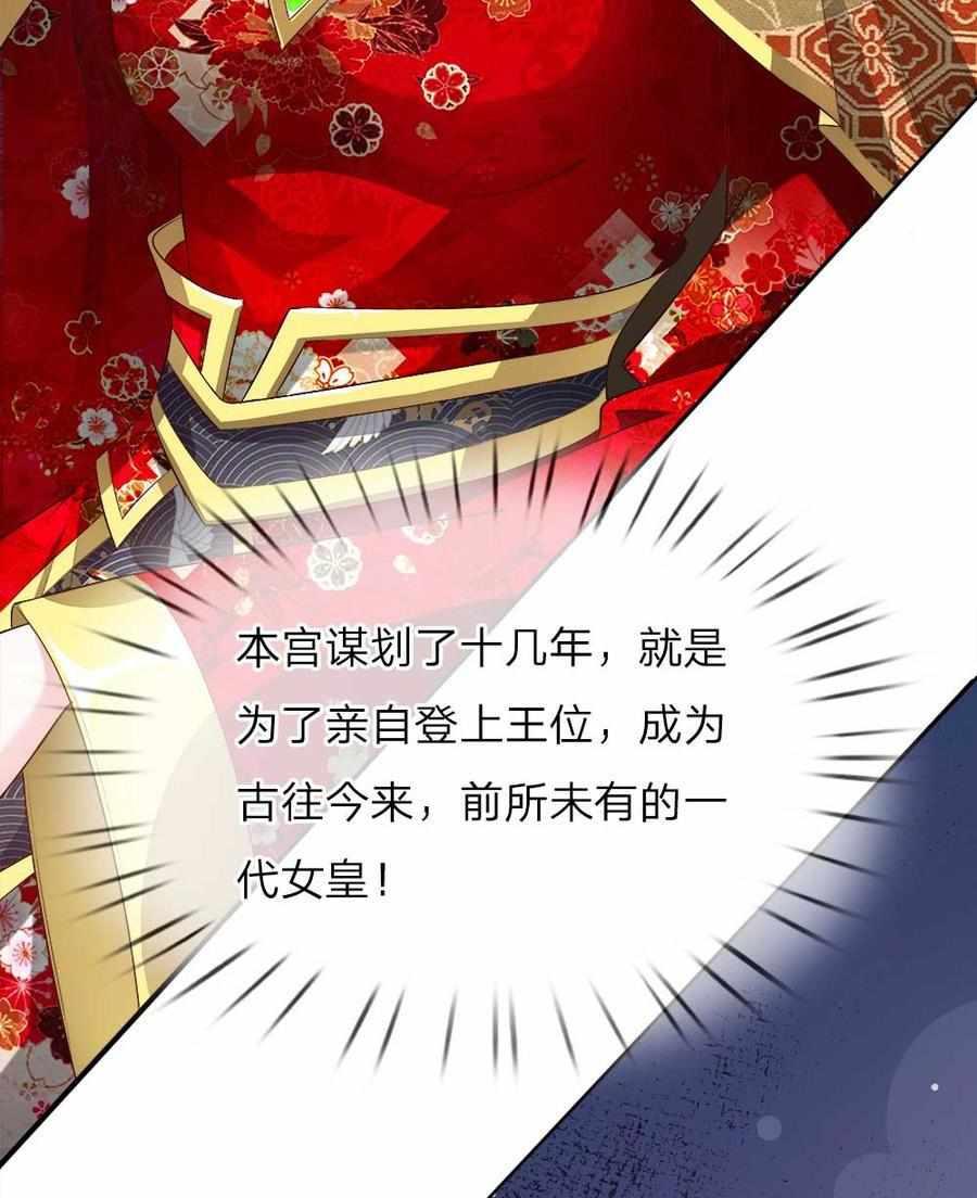 温柔暴君:摄政王爷太凶猛第17话  第17话 后母们的茶会 第 19