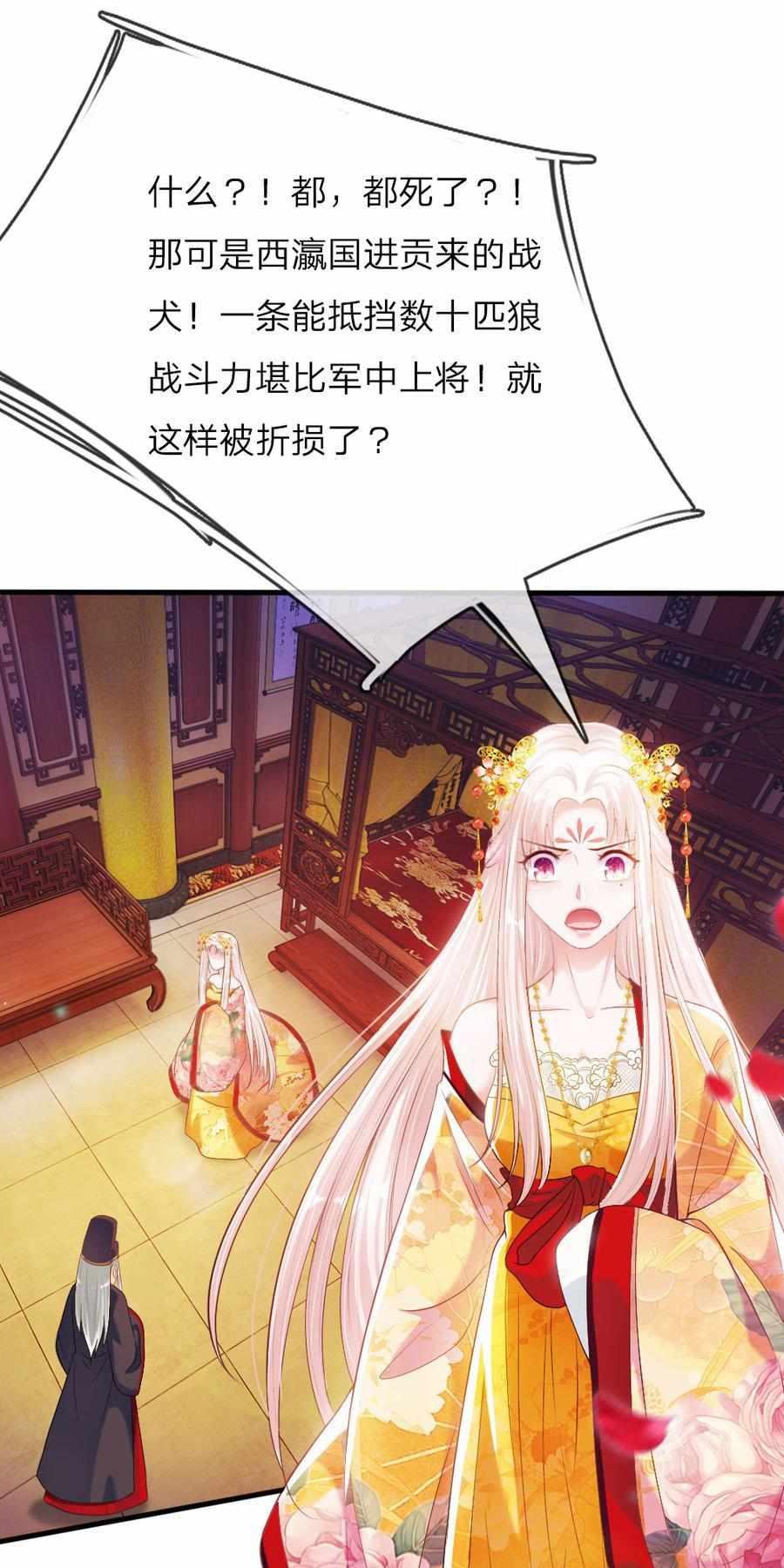 温柔暴君:摄政王爷太凶猛第3话  第3话 奉旨暖床 第 11