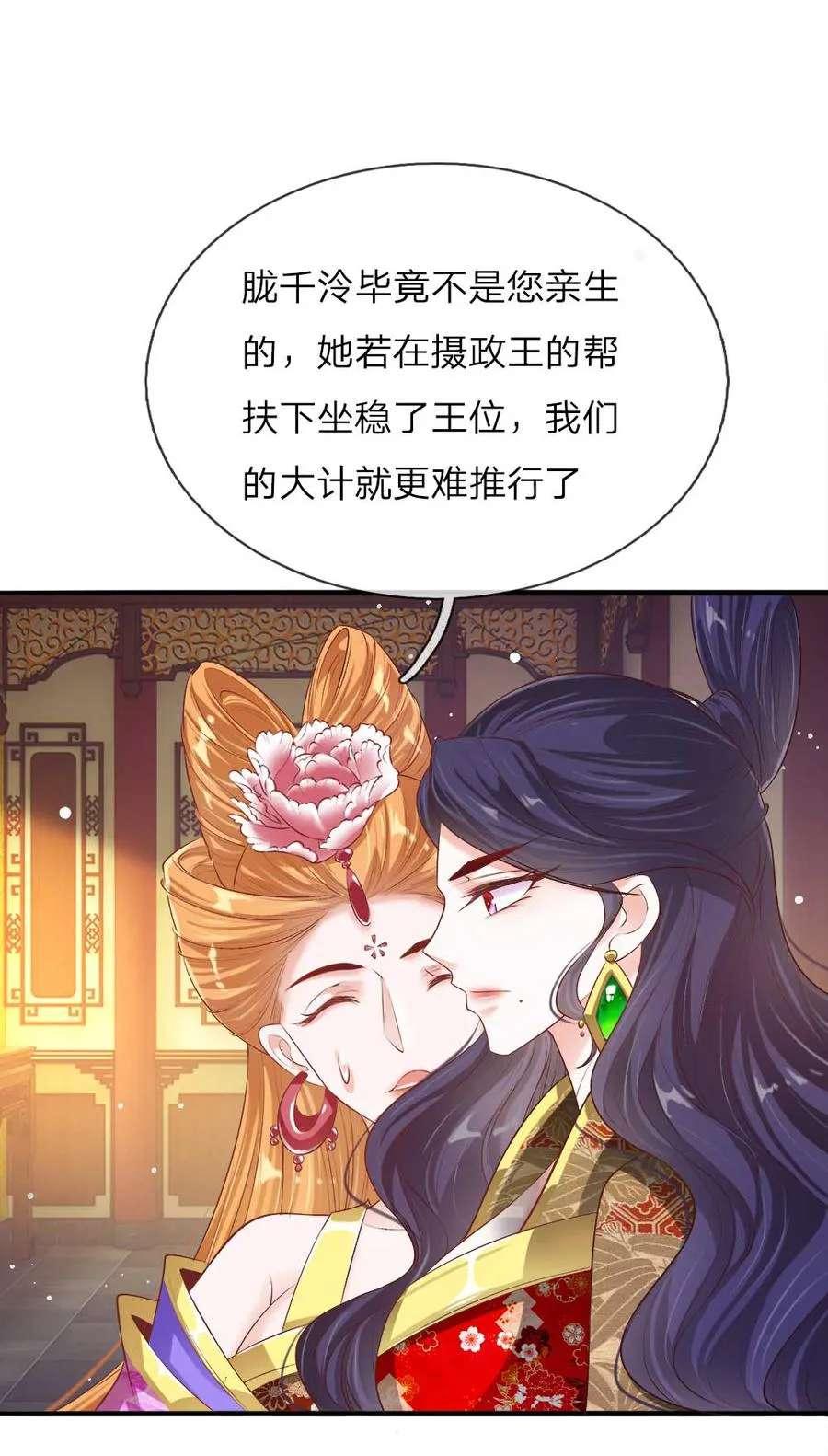 温柔暴君:摄政王爷太凶猛第17话  第17话 后母们的茶会 第 7