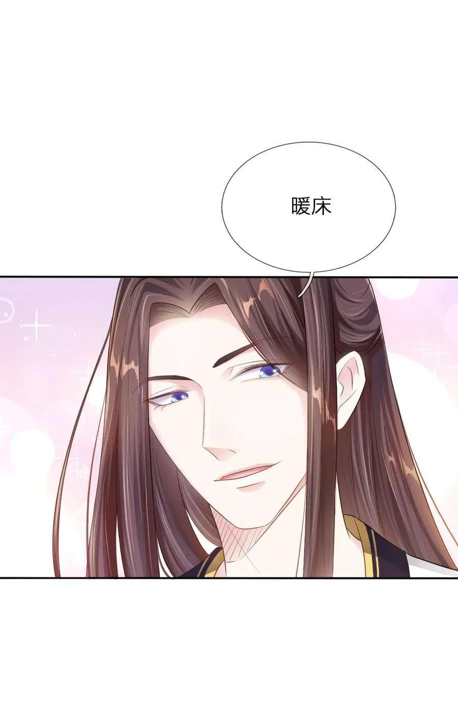 温柔暴君:摄政王爷太凶猛第3话  第3话 奉旨暖床 第 23
