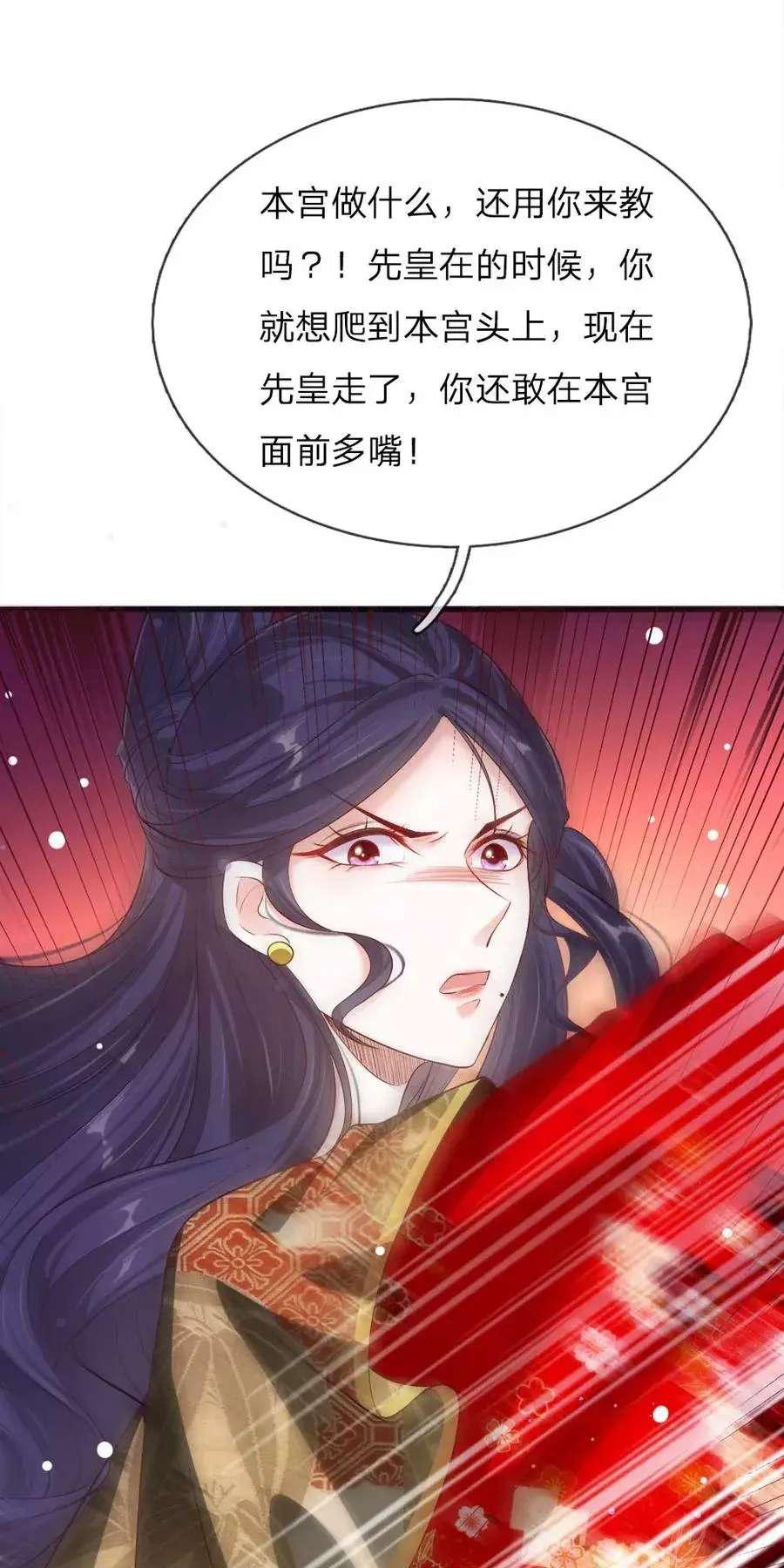 温柔暴君:摄政王爷太凶猛第17话  第17话 后母们的茶会 第 8