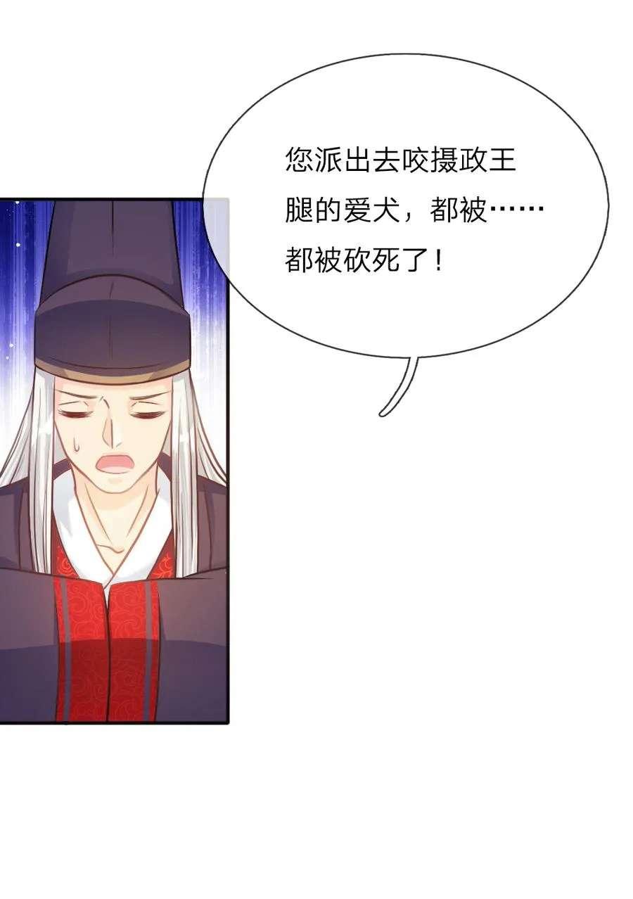 温柔暴君:摄政王爷太凶猛第3话  第3话 奉旨暖床 第 10
