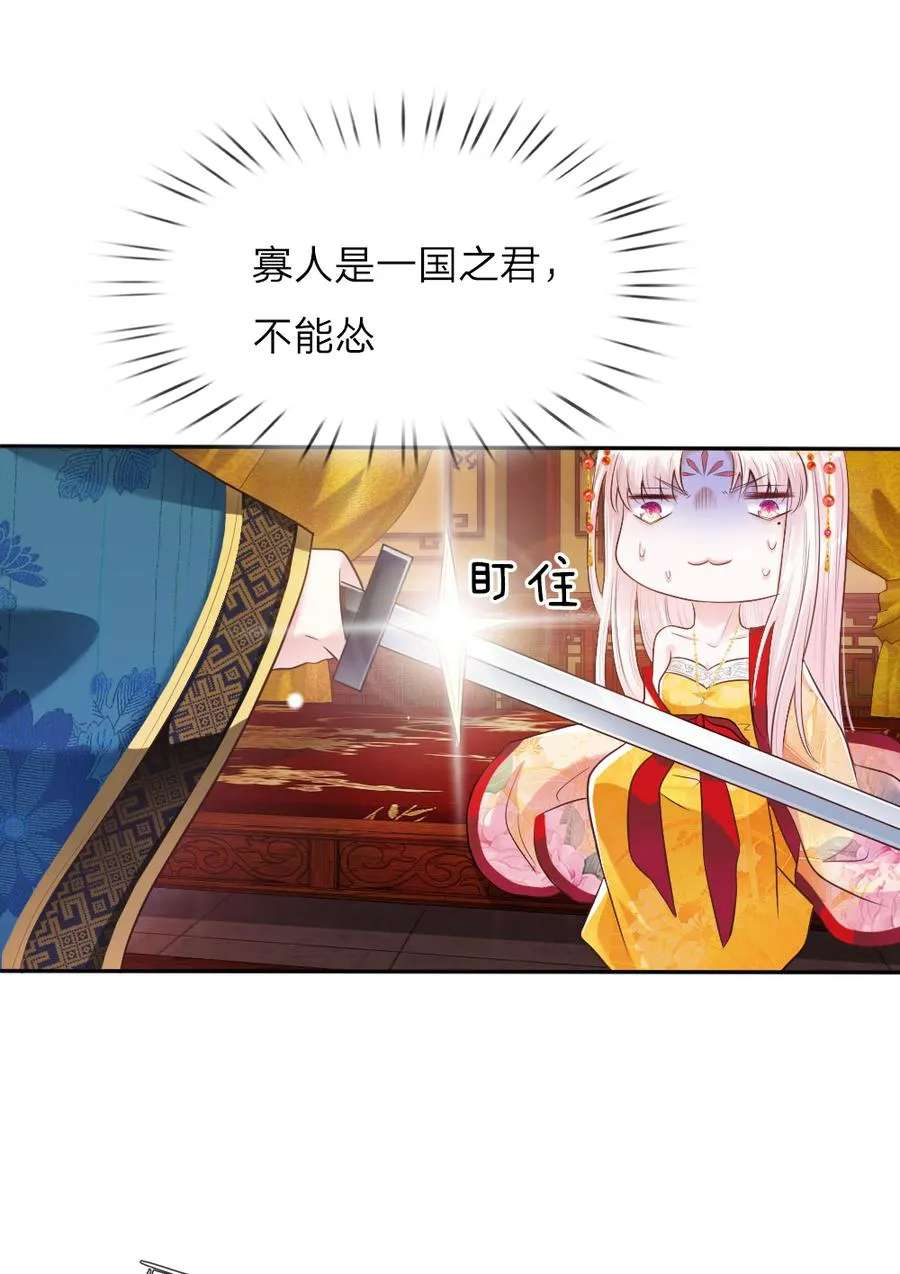 温柔暴君:摄政王爷太凶猛第3话  第3话 奉旨暖床 第 18