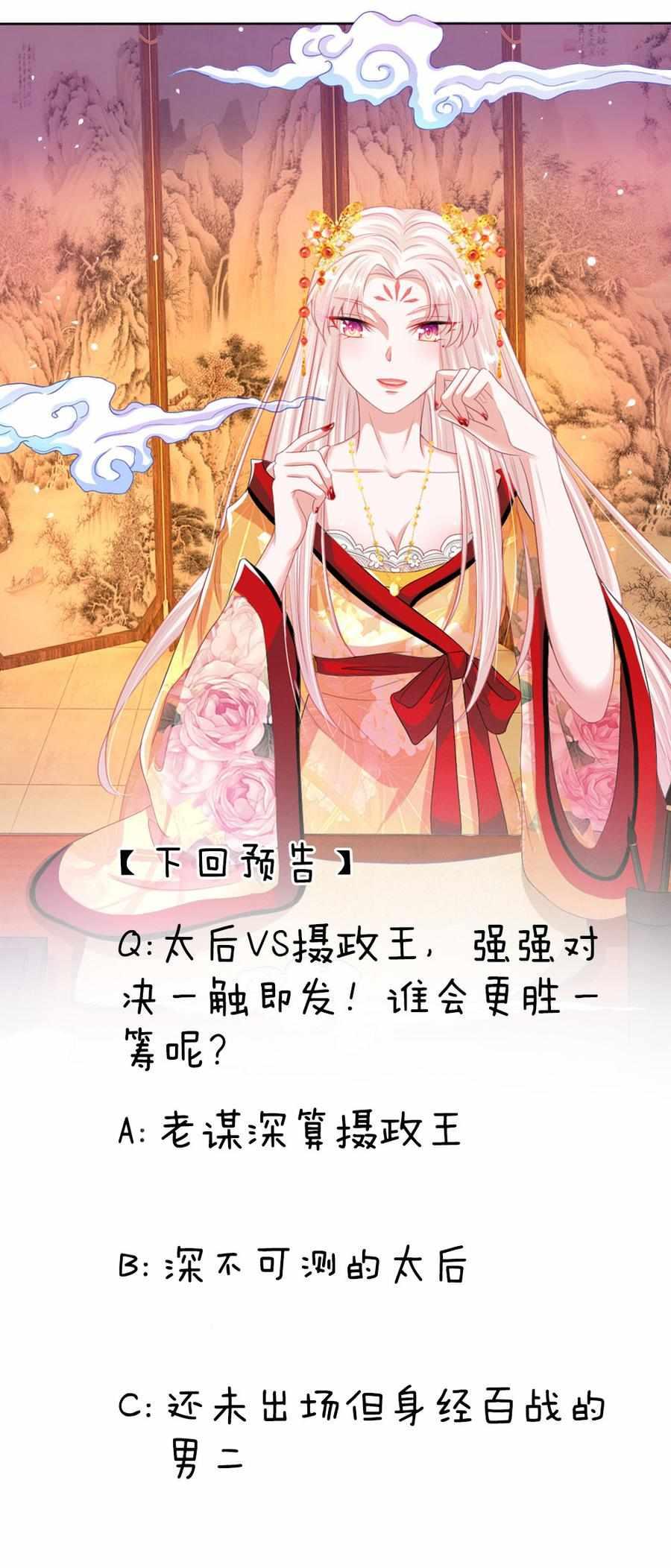 温柔暴君:摄政王爷太凶猛第17话  第17话 后母们的茶会 第 21