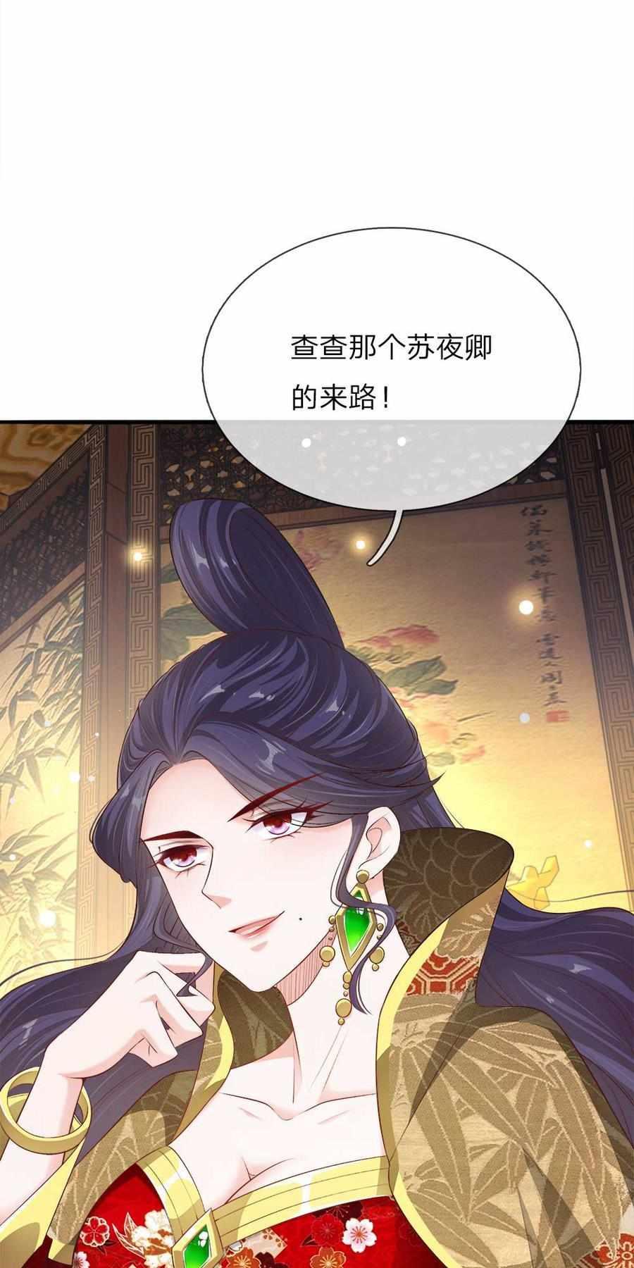 温柔暴君:摄政王爷太凶猛第17话  第17话 后母们的茶会 第 18