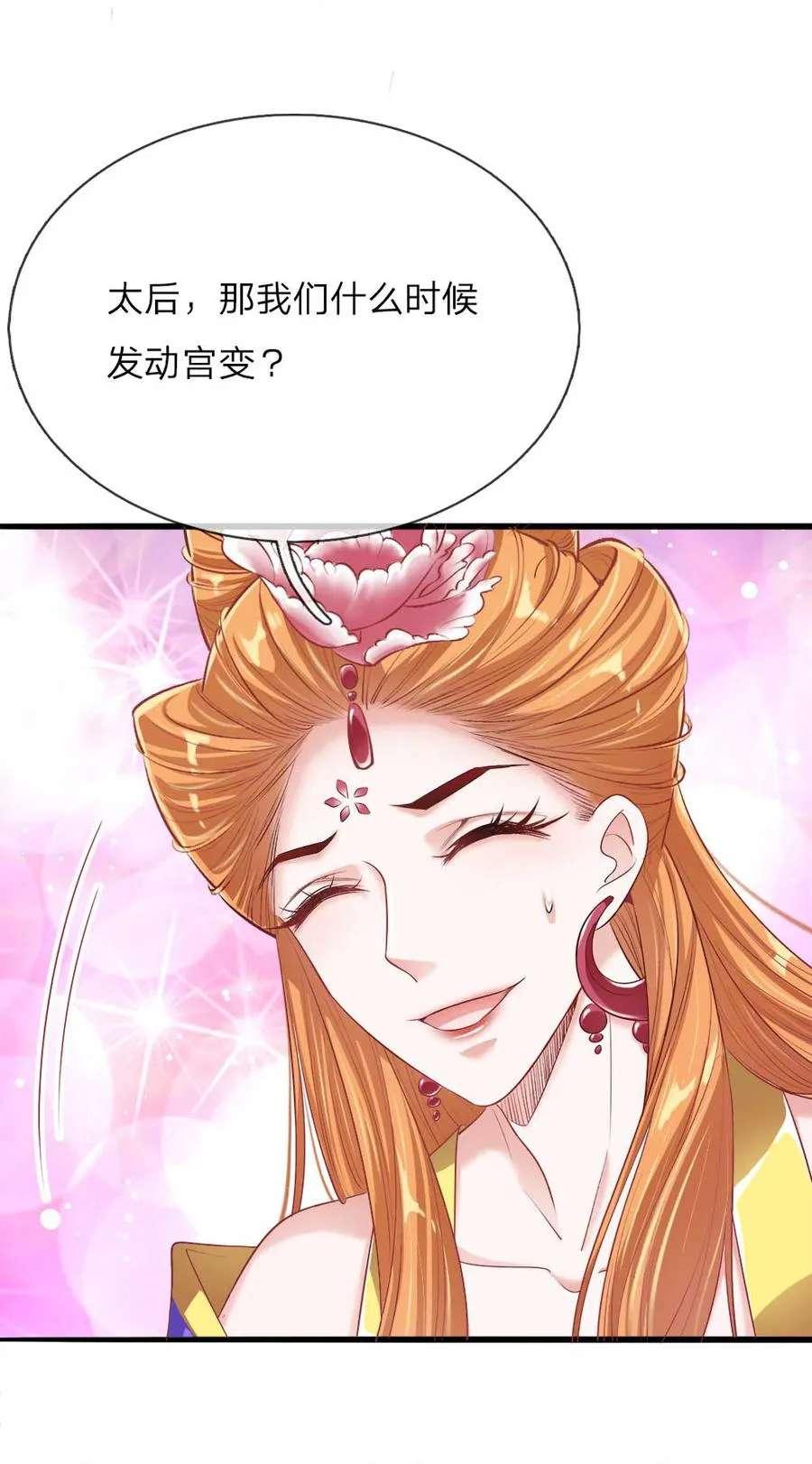 温柔暴君:摄政王爷太凶猛第17话  第17话 后母们的茶会 第 6